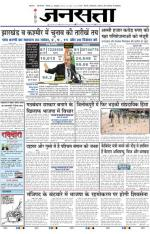 Jansatta, Hindi, 26/10/2014 - Read on ipad, iphone, smart phone and tablets.