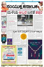 october 26, 2014, Hubli - Read on ipad, iphone, smart phone and tablets.