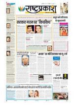 27th Oct Rashtraprakash - Read on ipad, iphone, smart phone and tablets.