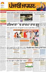 Sangrur\Barnala : Punjabi jagran News : 27th October 2014 - Read on ipad, iphone, smart phone and tablets.