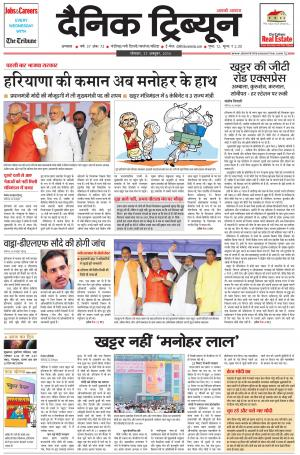 DT_27_October_2014_Ambala - Read on ipad, iphone, smart phone and tablets.
