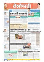 27th Oct Akola - Read on ipad, iphone, smart phone and tablets.