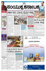 october 27, 2014, Hubli - Read on ipad, iphone, smart phone and tablets.