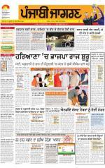 Ludhiana : Punjabi jagran News : 27th October 2014 - Read on ipad, iphone, smart phone and tablets.