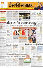 Jalandhar : Punjabi jagran News : 27th October 2014 - Read on ipad, iphone, smart phone and tablets.
