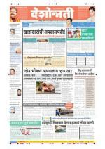 27th Oct Chandrapur - Read on ipad, iphone, smart phone and tablets.