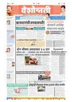 27th Oct Amravati - Read on ipad, iphone, smart phone and tablets.
