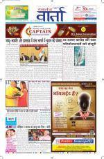 26-10-2014 Hindi - Read on ipad, iphone, smart phone and tablets.