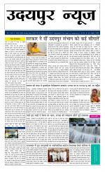 Udaipur News