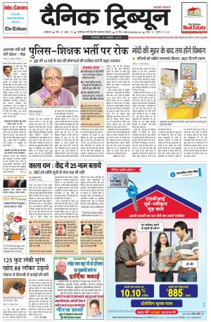 DT_28_October_2014_Ambala - Read on ipad, iphone, smart phone and tablets.