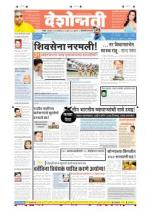 28th Oct Hingoli Parbhani - Read on ipad, iphone, smart phone and tablets.