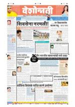 28th Oct Amravati - Read on ipad, iphone, smart phone and tablets.