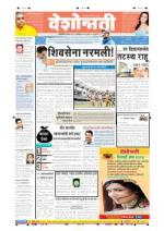 28th Oct Akola - Read on ipad, iphone, smart phone and tablets.