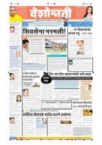 28th Oct Chandrapur - Read on ipad, iphone, smart phone and tablets.