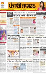 Sangrur\Barnala: Punjabi jagran News : 28th October 2014 - Read on ipad, iphone, smart phone and tablets.