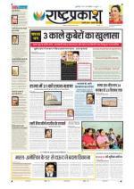 28th Oct Rashtraprakash - Read on ipad, iphone, smart phone and tablets.
