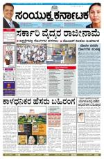 Oct,28,2014,Hubli - Read on ipad, iphone, smart phone and tablets.