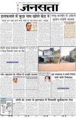 Jansatta, Hindi, 28/10/2014 - Read on ipad, iphone, smart phone and tablets.