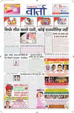 28-10-2014 Hindi - Read on ipad, iphone, smart phone and tablets.