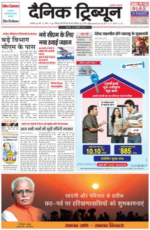 DT_29_October_2014_Ambala - Read on ipad, iphone, smart phone and tablets.