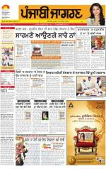 Gurdaspur: Punjabi jagran News : 29th October 2014 - Read on ipad, iphone, smart phone and tablets.