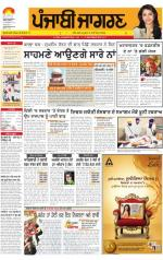 Amritsar: Punjabi jagran News : 29th October 2014 - Read on ipad, iphone, smart phone and tablets.