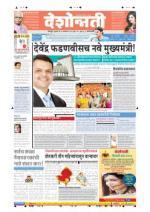 29th Oct Amravati - Read on ipad, iphone, smart phone and tablets.