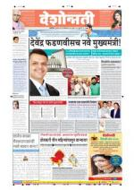 29th Oct Akola - Read on ipad, iphone, smart phone and tablets.