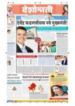 29th Oct Chandrapur - Read on ipad, iphone, smart phone and tablets.