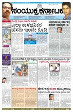 Oct,29,2014,Hubli - Read on ipad, iphone, smart phone and tablets.