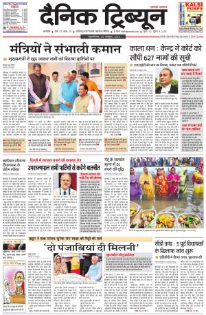 DT_30_October_2014_Ambala - Read on ipad, iphone, smart phone and tablets.