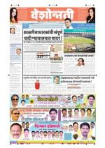 30th Oct Nanded - Read on ipad, iphone, smart phone and tablets.