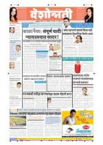 30th Oct Akola - Read on ipad, iphone, smart phone and tablets.