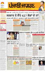 Amritsar  : Punjabi jagran News : 30th October 2014 - Read on ipad, iphone, smart phone and tablets.