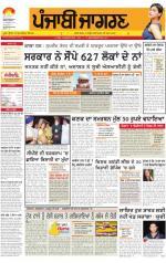 Tarantaran  : Punjabi jagran News : 30th October 2014 - Read on ipad, iphone, smart phone and tablets.