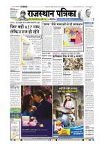 Rajasthan Patrika Ajmer - Read on ipad, iphone, smart phone and tablets
