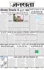 Jansatta, Hindi, 30/10/2014 - Read on ipad, iphone, smart phone and tablets.
