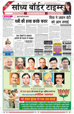 Sandhya Border Times - Read on ipad, iphone, smart phone and tablets