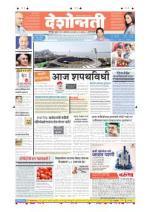 31st Oct Amravati - Read on ipad, iphone, smart phone and tablets.