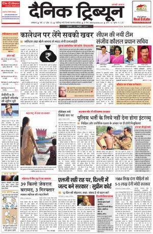 DT_31_October_2014_Ambala - Read on ipad, iphone, smart phone and tablets.