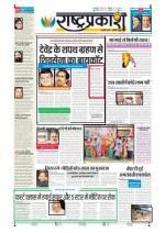 31st Oct Rashtraprakash - Read on ipad, iphone, smart phone and tablets.