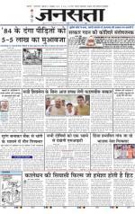 Jansatta, Hindi, 31/10/2014 - Read on ipad, iphone, smart phone and tablets.