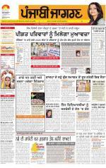 Jalandhar : Punjabi jagran News : 31th October 2014 - Read on ipad, iphone, smart phone and tablets.