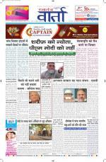 31-10-2014 Hindi - Read on ipad, iphone, smart phone and tablets.