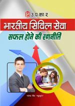 Bhartiya Civil Services Safal Hone Ki Rananiti