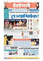 1st Nov Chandrapur - Read on ipad, iphone, smart phone and tablets.
