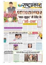1st Nov Rashtraprakash - Read on ipad, iphone, smart phone and tablets.