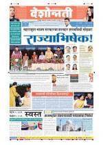 1st Nov Nagpur - Read on ipad, iphone, smart phone and tablets.