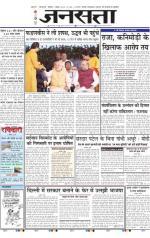Jansatta, Hindi, 01/11/2014 - Read on ipad, iphone, smart phone and tablets.