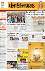 Jalandhar Dehat  : Punjabi jagran News : 1st November 2014 - Read on ipad, iphone, smart phone and tablets.